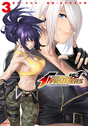 THE KING OF FIGHTERS ~A NEW BEGINNING~ (3)