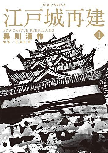 江戸城再建 (1)