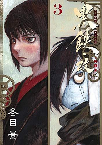 黒鉄・改 (3)