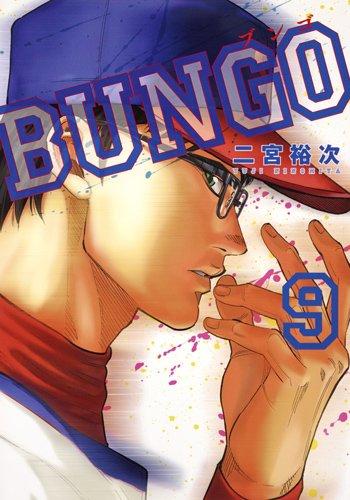 BUNGO─ブンゴ─ (9)