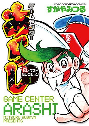 ゲームセンターあらし炎のベストセレクション (1)