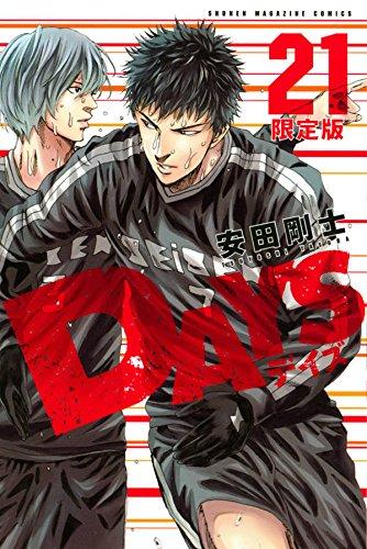 DVD付き DAYS (21) 限定版