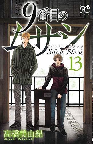 9番目のムサシ サイレント ブラック (13)