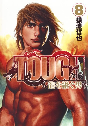 TOUGH 龍を継ぐ男 (8)