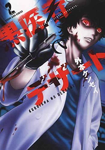 黒医者のデザート (2)