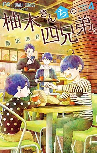 柚木さんちの四兄弟。【描き下ろし特典ペーパー付き】 (4)
