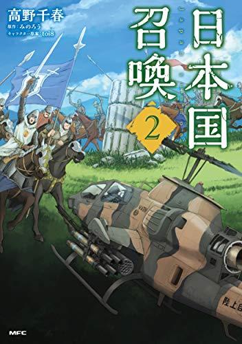 日本国召喚 (2)