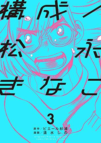 構成/松永きなこ (3)