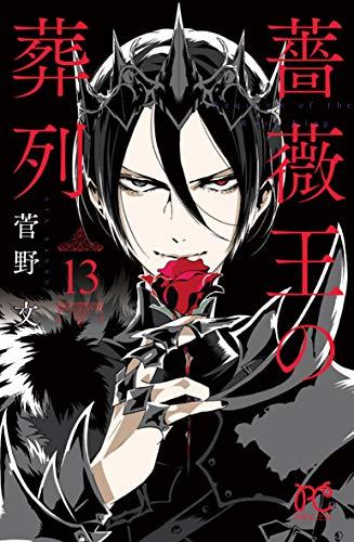 薔薇王の葬列 (13)