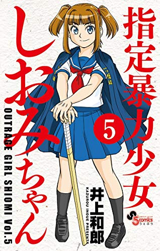 指定暴力少女 しおみちゃん (5)