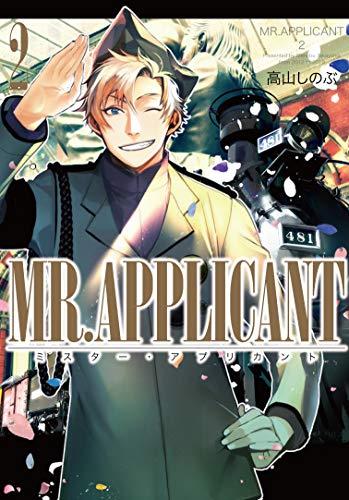 MR.APPLICANT (2)