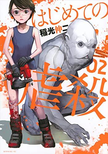 はじめての虐殺 (2)