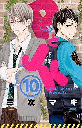 PとJK (10)
