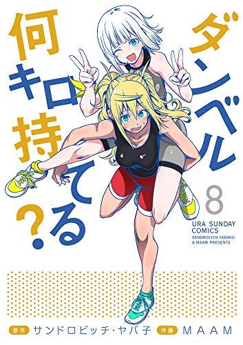 ダンベル何キロ持てる? (8)