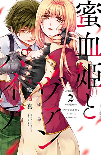 蜜血姫とヴァンパイア (2)