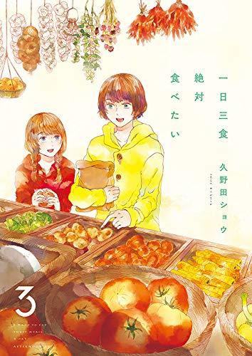 一日三食絶対食べたい (3)
