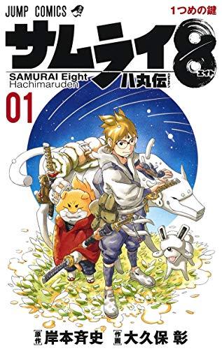 サムライ8 八丸伝 (1)