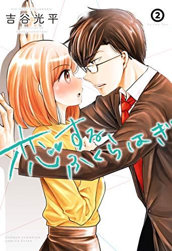 恋するふくらはぎ (2)