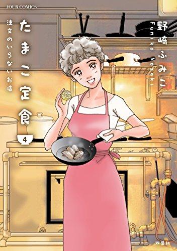 たまこ定食 注文のいらないお店 (4)