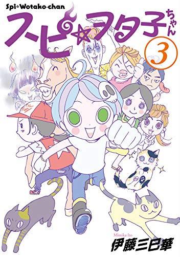 スピ☆ヲタ子ちゃん (3)