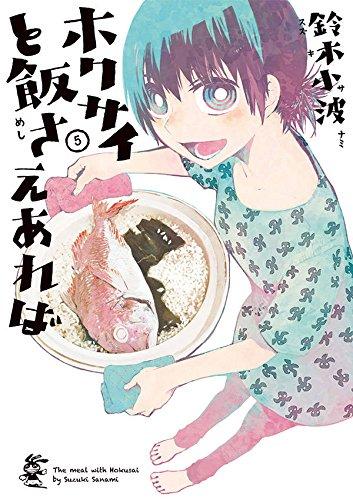 ホクサイと飯さえあれば (5)