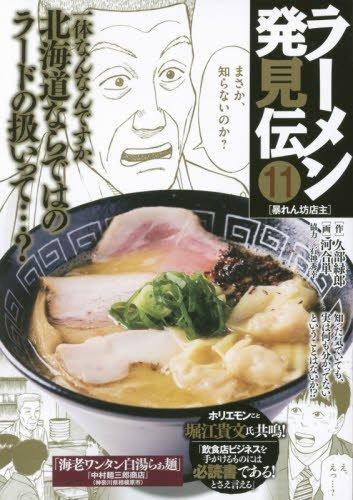 ラーメン発見伝(新装) (11)