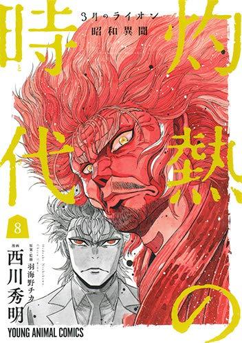 3月のライオン昭和異聞 灼熱の時代 (8)