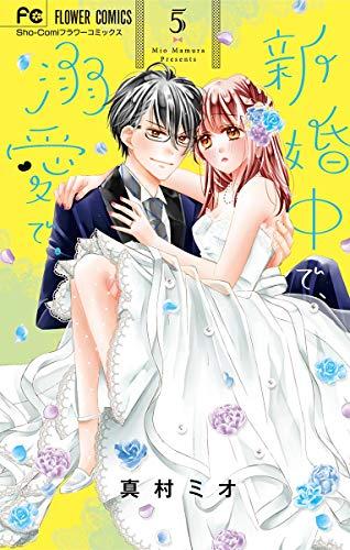 新婚中で、溺愛で。 (5)
