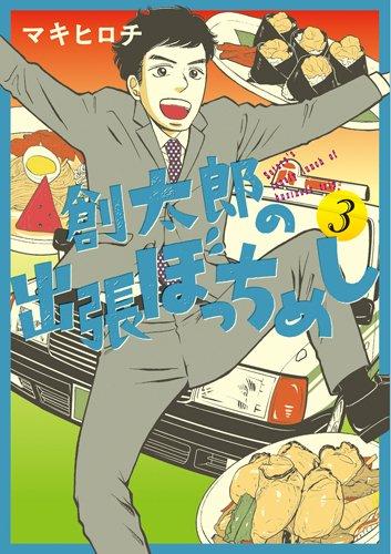 創太郎の出張ぼっちめし 3(完)