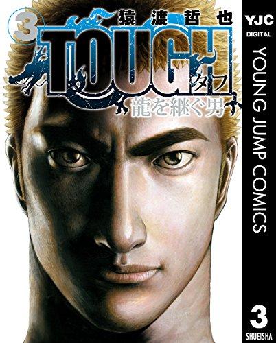 TOUGH 龍を継ぐ男 (3)
