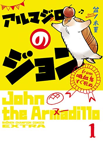 アルマジロのジョン from 吸血鬼すぐ死ぬ (1)