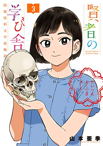 賢者の学び舎 防衛医科大学校物語 (3)