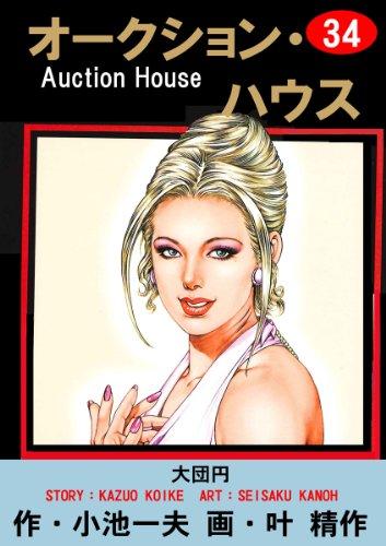 『オークション・ハウス』