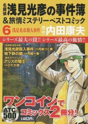 名探偵 浅見光彦の事件簿 &旅情ミステリーベストコミック(6): AKITA TOP COMICS (500)