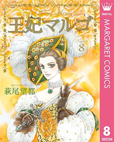 王妃マルゴ -La Reine Margot- (8)