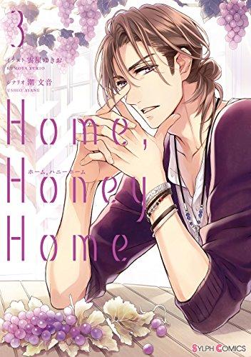 Home,Honey Home 3【電子限定特典付き】<Home,Honey Home>