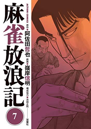 麻雀放浪記 (7)