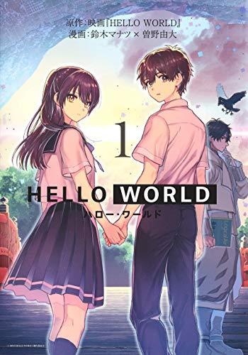 HELLO WORLD (1)