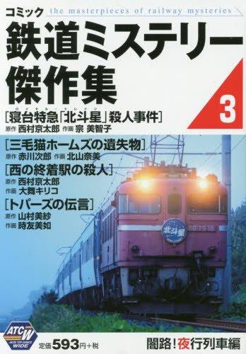 コミック鉄道ミステリー傑作集(3) 闇路!夜行列車編: AKITA TOP COMICS WIDE