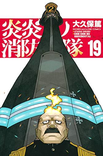 炎炎ノ消防隊 (19)