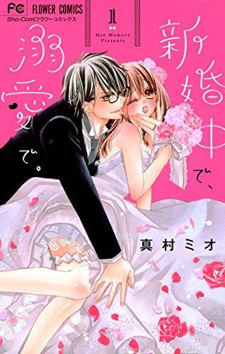 新婚中で、溺愛で。 (1)