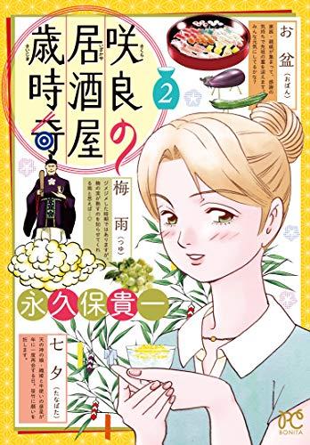咲良の居酒屋歳時奇 (2)