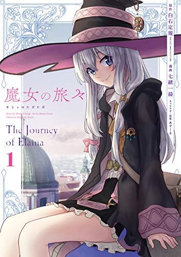 魔女の旅々 (1)
