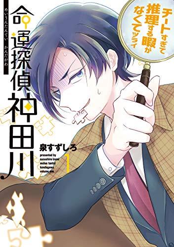 命運探偵 神田川 (1)