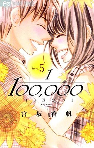 10万分の1 (5)