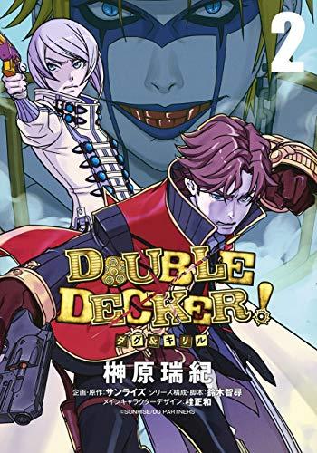 DOUBLE DECKER! ダグ&キリル (2)
