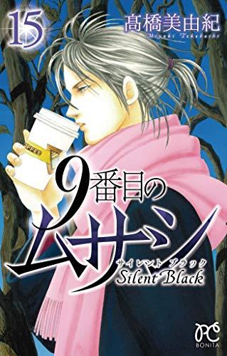 9番目のムサシ サイレント ブラック (15)