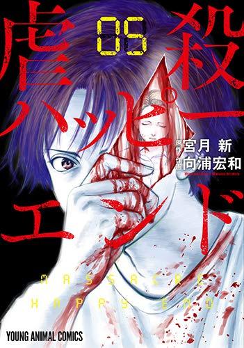 虐殺ハッピーエンド (5)