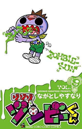 ゾゾゾ ゾンビ-くん (9)