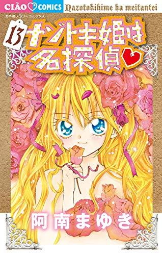 ナゾトキ姫は名探偵 (13)
